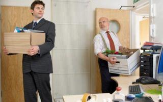 Об увольнении работника, который находится в отпуске
