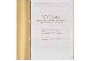 Требования к журналу регистрации трудовых договоров и дополнительных соглашений
