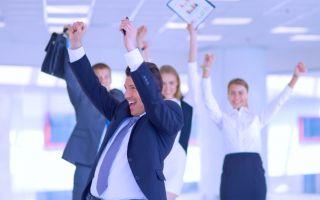 Основы мотивации сотрудников
