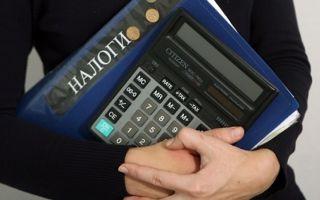 Виды налогов и взносов на зарплату