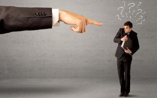 Процедура оформления увольнения работника, который не прошёл испытательный срок