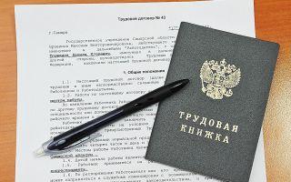 Порядок и правила оформления трудового договора