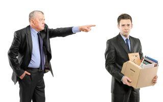 Порядок увольнения за несоответствие занимаемой должности