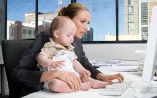 Особенности оформления досрочного выхода из отпуска по уходу за ребенком до 3 лет