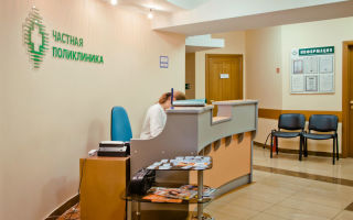 Порядок оформления больничного в платной клинике