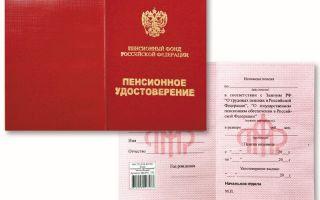 Процедура восстановления пенсионного удостоверения при утере