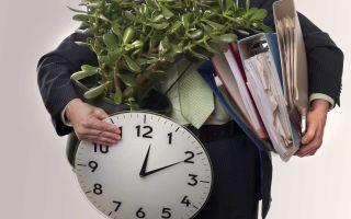 Процедура исправления записи об увольнении в трудовой книжке
