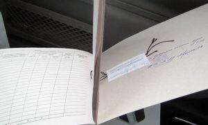 Опломбировка книги учета движения трудовых книжек (образец)