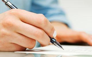 Порядок составления автобиографии при приеме на работу