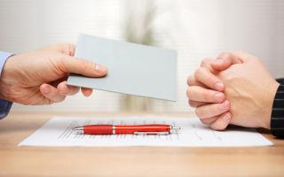 Порядок увольнения по соглашению сторон с выплатой компенсации