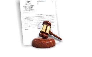 Особенности предоставления справки о судимости при приеме на работу