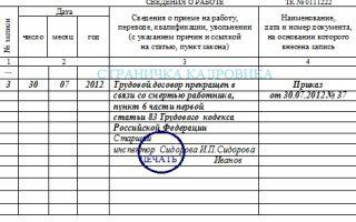 Порядок внесения записи в трудовую книжку в связи со смертью работника: образец
