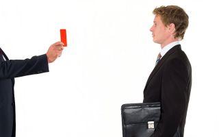 Нюансы расторжения трудового договора по инициативе работодателя
