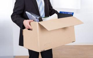 Случаи, в которых можно не отрабатывать 2 недели при увольнении с работы