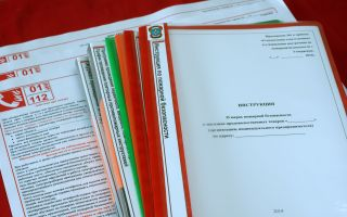 Перечень документов по охране труда, которые должны быть на организации