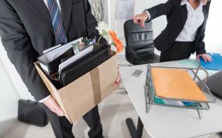 Особенности отработки при увольнении по собственному желанию