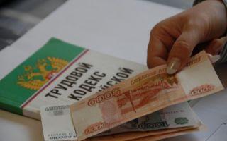 О порядек и сроках выплаты заработной платы