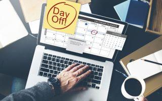 Правила оплаты отгулов за работу в выходные дни