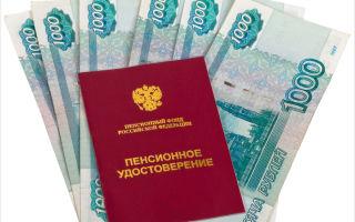 Условия получения единовременной выплаты пенсии из накопительной части