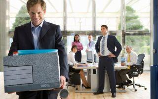 Особенности увольнения во время отпуска по собственному желанию