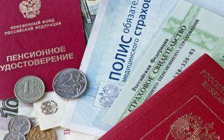 Процедура замены пенсионного свидетельства в связи со сменой фамилии