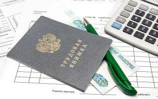 Порядок выплаты и размер компенсации при сокращении