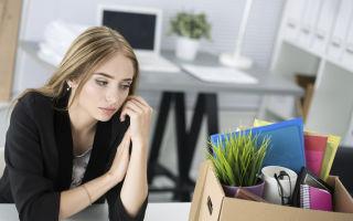 Причины и процедура увольнения по собственному желанию