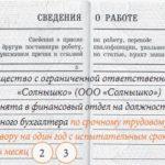 Запись в трудовой книжке о приме на работу с испытательным сроком