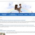 Проверка подлинности больничного листа на сайте ФСС