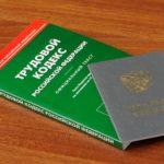 Кто может получить компенсацию за неиспользованный отпуск при увольнении согласно ТК РФ