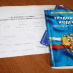 Служебное задание и отчет о служебно командировке