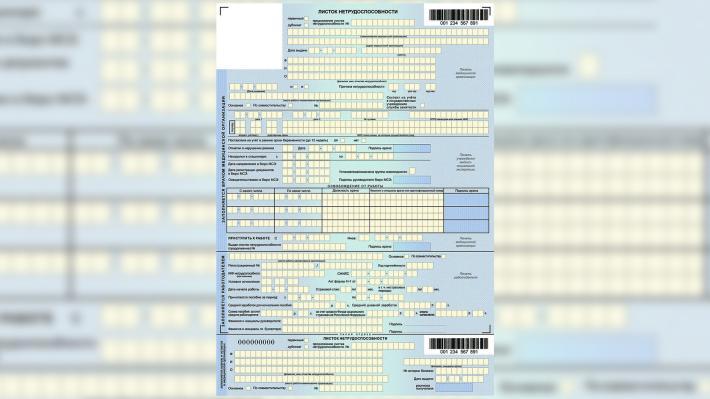 Нестраховые периоды для больничного листа в 2019 году