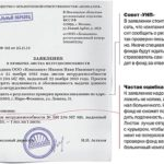 Запрос работодателя на проверку больничного листа
