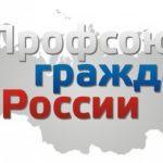 Профсоюз граждан России