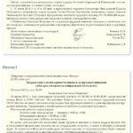 Акт и уведомление о получении трудовой книжки