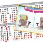 О продолжительности ежегодного основного оплачиваемого отпуска