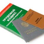 Трудовая книжка, пенсионное и кодекс