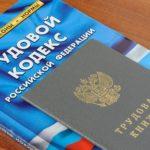 ТК РФ и трудовая книжка