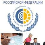Направление документов для оплаты больничного в ФСС