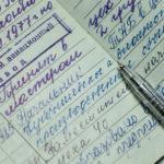 Оформление записи в трудовой книжке о переводе на другую должность