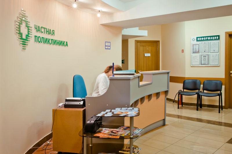 Частная поликлиника