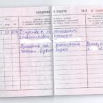 Исправление записи в трудовую книжку