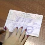 Запись в трудовую книжку