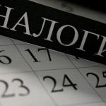 Налогами облагается компенсация за неиспользованный отпуск