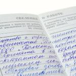 Записи в трудовую книжку