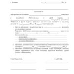 Дополнительное соглашение к трудовому договору образец