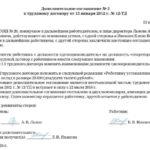 Соглашение к трудовому договору о переводе на другую должность