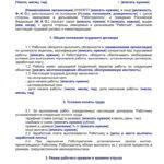 Унифицированный образец трудового договора с ненормированным рабочим днем