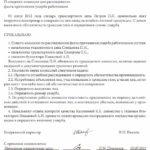 Пример приказа о сборе комиссии для определения ущерба и причин его появления