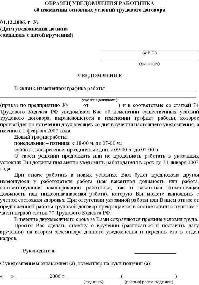 Уведомление о изменении условий трудового договора образец купить трудовой договор Сумская улица